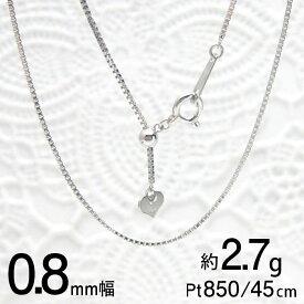 日本製 ベネチアン チェーン Pt8500.8mm / 45cmスライドアジャスター付PT850 プラチナ チェーンのみ 単品ネックレス レディース/長さ調節可能プラチナ チェーンネックレス誕生日 プレゼントにもおすすめです!