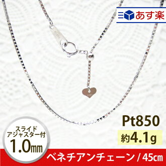 "Japan-made Platinum Pt850 ""1.0 mm / 45 cm slide Asia star w / chain necklace, Platinum / Platinum / chain / necklace / accommodation / car / case with free necklace"