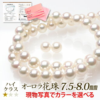 【Aurora HANADAMA Pearl】 Pearl Necklace and Pierced earrings《Platinum or K14WG》Akoya Pearl 7.5-8.0mm