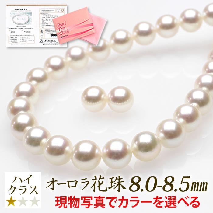 オーロラ花珠真珠 8.0-8.5mm 2点セットパール ネックレスイヤリング セットハイクラスA+ PTピアス/K14WGイヤリング/選べる長さ《現物写真から選べる》あこや真珠/花珠真珠科学研究所 鑑定書付入学式・フォーマル
