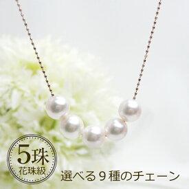 【5珠×7.0mm あこや真珠 パールネックレス】40cm・45cm(K18/K18WG/K18PG)選べるチェーン!スルーネックレス 花珠級 真珠 ネックレス 結婚式【パール ネックレス 一粒 K18】プレゼントにもおすすめです!