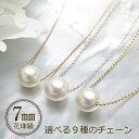 アコヤ真珠 7.0mm スルーネックレスK18/K18WG/K18PG40cm・45cm 選べる9種のチェーン花珠級 お試しあこや真珠 パール ネックレス誕生日 プレゼントにもおすすめです!