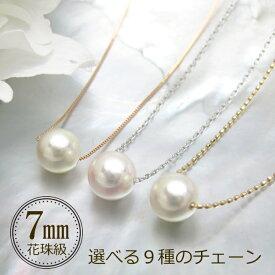 『7.0mm あこや真珠 パールネックレス』40cm・45cm【K18/K18WG/K18PG】選べる9種のチェーン!花珠 級お試し《スルーネックレス》真珠/パール/ネックレス 誕生日 プレゼントにもおすすめです!