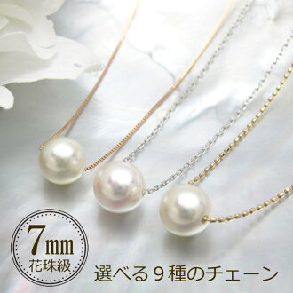 7.0mm★Akoya Pearl Necklace!! Choose from 9 different chain.《K18/K18WG/K18PG》
