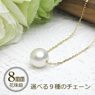 8.0mm★Akoya Pearl Necklace!!  Choose from 9 different chain.《K18/K18WG/K18PG》