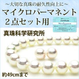 【当店購入品に限る】『マイクロパーマネント 加工』パールネックレス2点セット用(49cmまで)ネックレス+イヤリングorピアス経年変化による品質低下防止!真珠の耐久性を向上させる特許技術です。【真珠科学研究所開発】