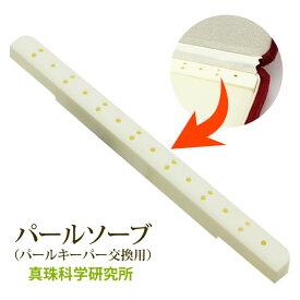 パールソーブ(湿度調節材)スティックタイプ/パールキーパー交換用真珠科学研究所