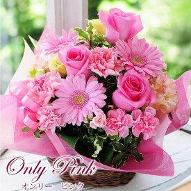 花 誕生日 記念日 フラワー アレンジメント 宅配 配送 お祝い花 プレゼント 退職 オンリーピンク Mサイズ