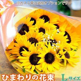 ひまわりの花束 Lサイズ 送料無料 フラワーギフト 誕生日 プレゼント ひまわり 花束 ひまわり お祝 花 ギフト 花 宅配 プレゼント お見舞い