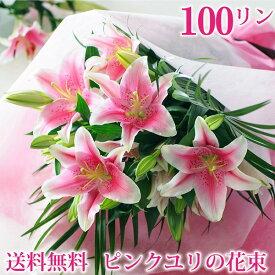 誕生日 花 ギフト大輪系ピンクユリの花束100輪以上 プレゼント 女性 花 フラワーギフト ゆり 百合 送料無料 贈る 宅配