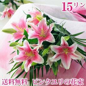 花 ゆり花束 送料無料 ギフト プレゼント 百合 大輪系 ピンクユリの 15輪以上 誕生日 贈り物 出産祝い 贈り物 結婚祝 記念日 発表会 百合 歓迎会 送迎会 誕生日