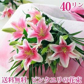 誕生日 花 ギフト 花 大輪系 ピンクユリ の 花束 40輪以上 花 誕生日 プレゼント 女性 ユリの花束 ゆり 百合 お祝いの花 送料無料 翌日配達 宅配