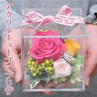 透明なアクリルケースに入ったプリザーブドフラワーアクリルボックス花贈るプレゼント誕生日母の日敬老の日記念日お見舞い出産祝い
