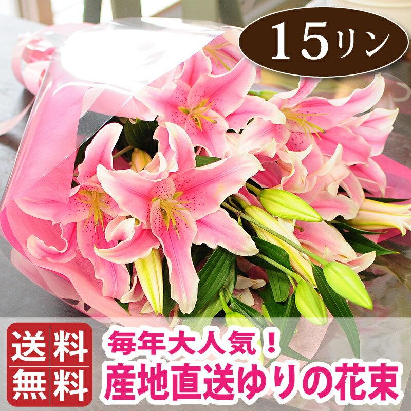 母の日 花 ギフト プレゼント 数量限定 花束 ブーケ 花 大輪 ゆり ユリ 百合 白 ピンク 産地直送 百合15輪の花束 送料無料