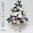 Pf towa