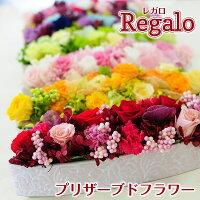 花お祝いプリザーブドフラワー誕生日記念日贈り物送料無料開店祝い開業祝い