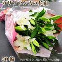 誕生日 花束 ギフト 大輪カサブランカの花束 50輪 プレゼント カサブランカ花束 送料無料 翌日配達花束 記念日花束贈…