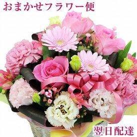 【あす楽12時まで受付】送料無料 誕生日 花束 プレゼント フラワーギフト 結婚記念日 お祝い 贈り物 女性 還暦祝い 退職祝い 結婚祝い おまかせフラワー便 即日発送