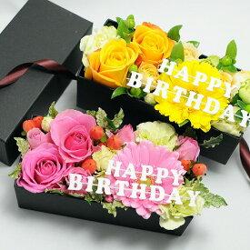 花 ギフト バラ 薔薇 ばら 誕生日 記念日 サプライズ ローズボックス お祝い花ギフト あす楽 退職 送別 フラワーアレンジメント プレゼント