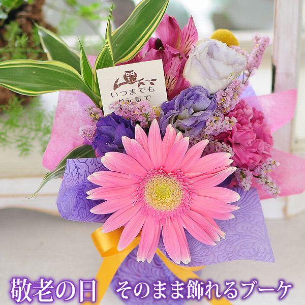 敬老の日 花 送料無料 2018 ギフト そのまま飾れるブーケ 花束