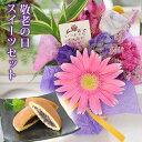 Bq keiro sweets