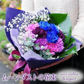 母の日 花束 プレゼント 花 ギフト 青いカーネーションとブルーローズの花束 送料無料 プレゼント 青いバラ ムーンダスト お祝いに送る花束ギフト 送別の花束の贈り物