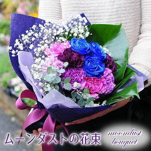 誕生日 記念日 花 ギフト ブーケ プレゼント 青いカーネーション ムーンダストとブルーローズのブーケ 送料無料 プレゼント 青いバラ ムーンダスト お祝いに送る花束ギフト 送別の花束の贈