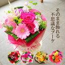 誕生日花束【あす楽12時まで受付】ギフト 誕生日 花束 プレゼント 花束 バラ 生花 お祝い そのまま飾れるブーケ 結婚…