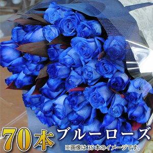 誕生日 花 ギフト バラ 花束 70本 青いバラ ブルーローズ 花束 バラ 花束 青いバラ 古希 花束 青いバラ70本の花束 ブルーローズ 薔薇 送料無料 宅配 配送 お祝 ギフト プレゼント 長寿祝い 喜寿