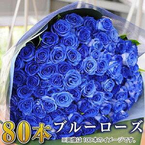 誕生日 花 ギフト バラ 花束 80本 青いバラ ブルーローズ 花束 バラ 花束 青いバラ プロポーズ 記念日 花束 青いバラ80本の花束 ブルーローズ ベンデラ 薔薇 送料無料 宅配 配送 お祝 ギフト プ