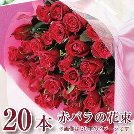 誕生日 花 ギフト バラ 花束 20本 赤いバラ 花束 バラ 花束 赤いバラ 花 プレゼント ギフト 赤いバラの花束20本 薔薇 誕生日 プロポーズ 年の数 結婚記念日 発表会 送料無料 フラワーギフト バラ 花プレゼント 花ギフト 卒業祝い 送別祝い花束 誕生日祝い 結婚記念日祝い