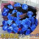 青いバラ花束 本数を指定できる ブルーローズ花束 好きな本数で注文 薔薇 誕生日 花束 結婚記念日 年の数 本数指定で贈れる バラ 花束 本数 指定 青いバラの花束 ブルーローズの花束