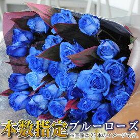 青いバラ花束 本数を指定できる ブルーローズ花束 好きな本数で注文 薔薇 誕生日 花束 結婚記念日 年の数 本数指定で贈れる バラ 花束 本数 指定 青いバラの花束 ブルーローズの花束 バレンタイン花 フラワーバレンタイン
