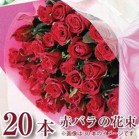 花 プレゼント ギフト 赤いバラの花束20本 薔薇 ばら 誕生日 プロポーズ 年の数 結婚記念日 発表会 送料無料 フラワーギフト バラ 花プレゼント 花ギフト