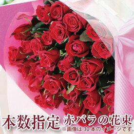 花束 結婚記念日 プレゼント 本数指定で贈れる 赤いバラの花束 10本以上から注文 本数を指定できる花束 ギフト 誕生日 花束 プロポーズ 発表会 本数を指定できるギフト 年齢分 年の数 バラ 花束 本数 指定