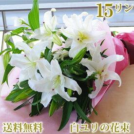 敬老の日 花 ゆり花束 送料無料 フラワー ギフト 誕生日 お彼岸 大輪系 白ユリの花束 15輪以上 百合 贈り物 お祝い 贈り物 結婚記念日 発表会 プレゼント