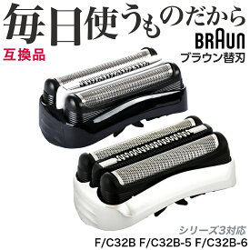 braun シェーバー シリーズ3/32B 髭剃り braun シェーバー 替刃 電気シェーバー シリーズ3 交換ヘッド 替え刃 ブラウンシェーバー 互換