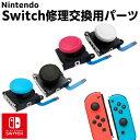 任天堂スイッチ JOY-CON スティック 修理交換用パーツ ジョイコン 修理パーツ Nintendo Switch ジョイコン コントロー…