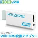 wii hdmi コンバーター hdmi 変換 wii hdmi 変換アダプタ hdmi 変換ケーブル Wii to HDMI変換アダプタ-Wii to Wii専用…