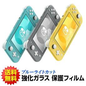 【3点以上購入でポイント10倍!】スイッチライト 保護フィルム フィルム switchLite Nintendo Switch ガラスフィルム 任天堂 スイッチ フィルム Lite Nintendo Switch ガラスフィルム ブルーライトカット 任天堂 Switch用 画面 液晶保護