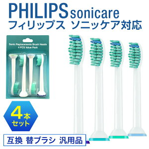 【3点以上購入でポイント10倍!】フィリップス ソニッケアー用 互換替えブラシスタンダードサイズPHILIPS sonicare 互換替えブラシ 電動歯ブラシ HX6014 イージークリーン 電動ブラシヘッド HX6012