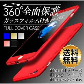 iPhone11 XS 7/8 全面保護 フルカバーケース ガラスフィルム付