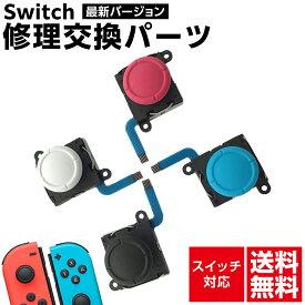 Joy-con ジョイコン スティック 修理 操作簡単 2個セット ジョイコン スティック Switch ジョイコン コントローラー