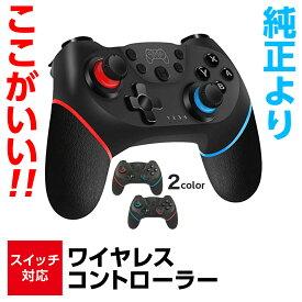 スイッチ Switch コントローラー Nintendo ニンテンドー Nintendo Switch ゲーム 任天堂スイッチ プロコン ゲームコントローラー 連射機能 HD振動 2重振動 連射機能搭載 接続 ワイヤレス 無線 即納
