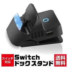 Nintendo Switch ニンテンドー スイッチ ドック Switch ドック 充電 スタンド スイッチ ドッグスタンド カバー スイッチ プレイスタンド 充電スタンド ミニ小型 USBポート 熱対策 LANアダプター
