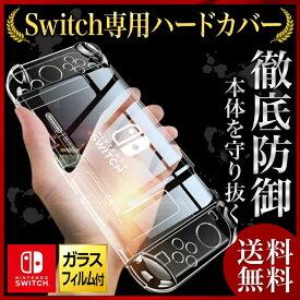 【毎月1日はポイント最大26.5倍】Nintendo Switch用カバー ニンテンドースイッチ Joy-Con スイッチ カバー Switch カバー 保護ケース 衝撃吸収 任天堂スイッチ ガラスフィルム付 耐衝撃