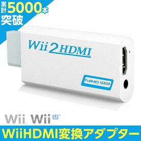 wii hdmi コンバーター hdmi 変換 wii hdmi 変換アダプタ hdmi 変換ケーブル Wii to HDMI変換アダプタ-Wii to Wii専用HDMI コンバーター480p/720p