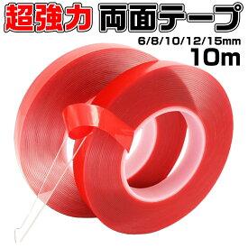 両面テープ 超強力 はがせる 透明 防水 高粘着 厚手 クリアタイプ 接着 部品固定 すべり止め6mm/8mm/10mm/12mm/15mm 厚み1mm