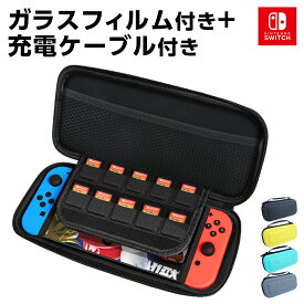 【毎月1日はポイント最大26.5倍】Nintendo Switch ハードケース ガラスフィルム付 耐衝撃 ケース ニンテンドースイッチ 収納カバー 任天堂 スイッチライト ポーチ