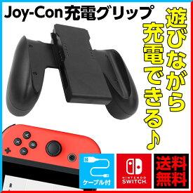 【3点以上購入でポイント10倍!】Joy-Con充電グリップ JoyCon 充電グリップ Switch ジョイコン 充電スタンド 充電ハンドル ハンドル ケーブル付き Nintendo Switch 任天堂スイッチニンテンドースイッチ